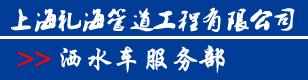 上海礼海BV伟德租赁有限公司